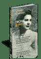 Савчин Марія. ТИСЯЧА ДОРІГ. Спогади жінки учасниці підпільно-визвольної боротьби під час і після Другої світової війни.