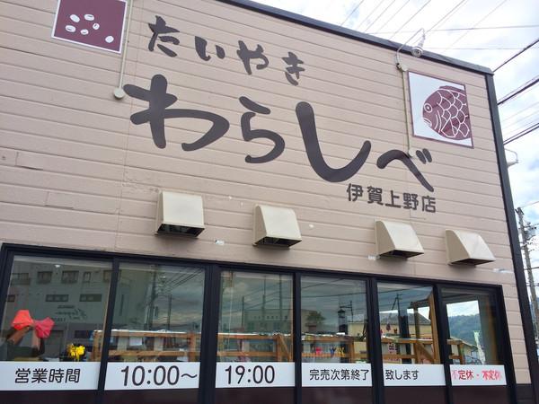 151017_warashibe_1