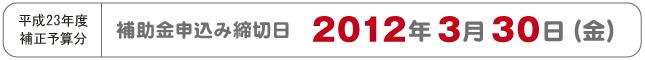 平成23年度補正予算分 補助金申込み締切日 2012年3月30日(金)