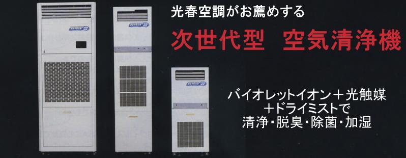 光春空調がお薦めする次世代型空気清浄機 バイオレットイオン+光触媒+ドライミストで清浄・脱臭・除菌・加湿