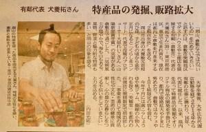 株式会社有鄰代表取締役の犬養拓(山陽新聞)