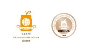 『ダルメイン世界マーマレードアワード&フェスティバル日本大会』銅賞受賞