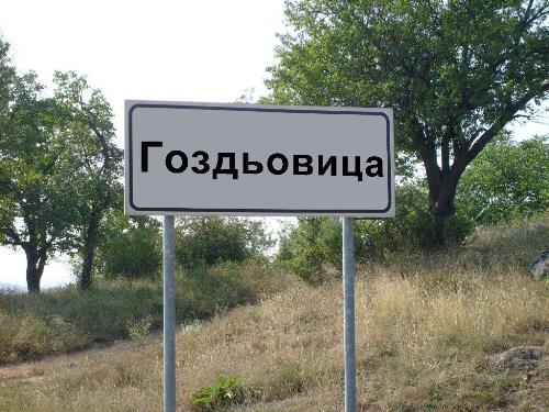Село Гьоздовица