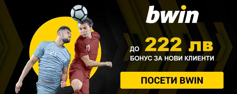 Bwin радва българските клиенти с нови бонуси