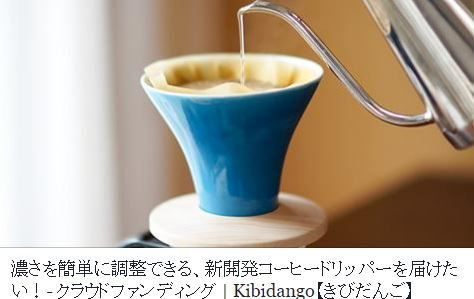 "Fuji Coffee Dripper crowd funding Project has started at ""kibidango""."