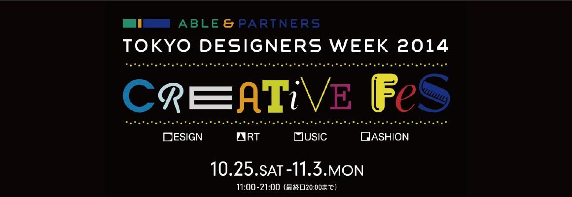 We exhibited at Tokyo Designers Week 2014  (2014/10/25-2014/11/3)