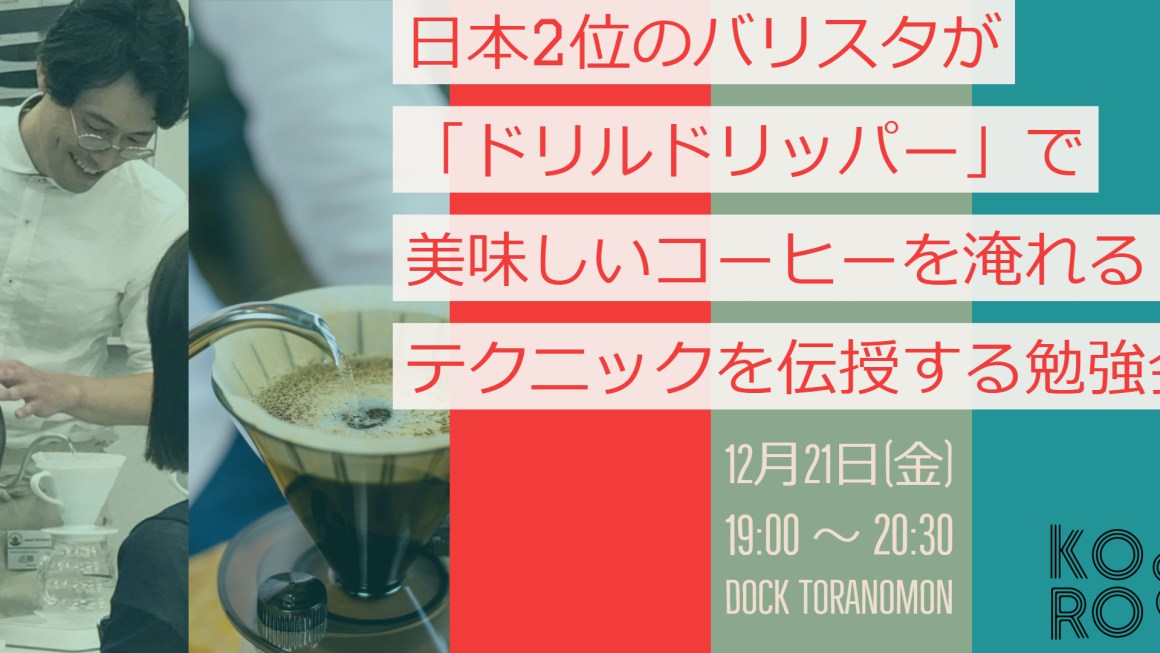 コーヒードリップの無料セミナーを開催いたします