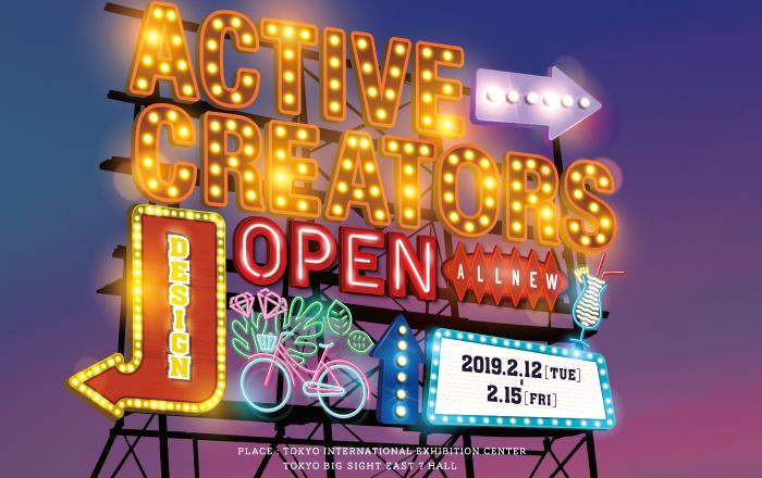 『東京インターナショナルギフト・ショー春2019』に出展いたします