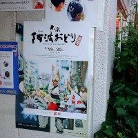 第59回東京高円寺阿波おどりポスター