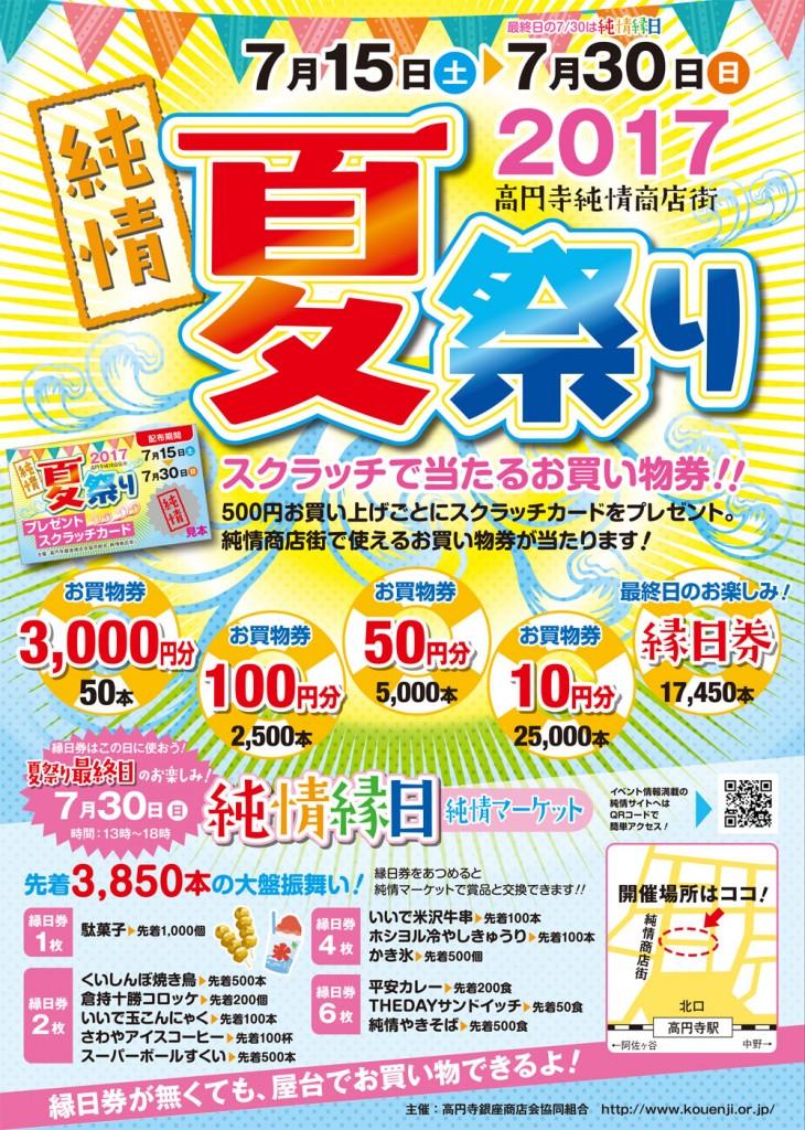 2017年高円寺純情夏祭り