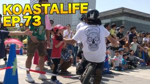 アクティブキッズフェスタ!   KOASTALIFE EP.73