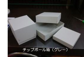 レトロなC式箱と紙箱>|懐かしのホッチキス箱とかぶせ式箱の製作と販売