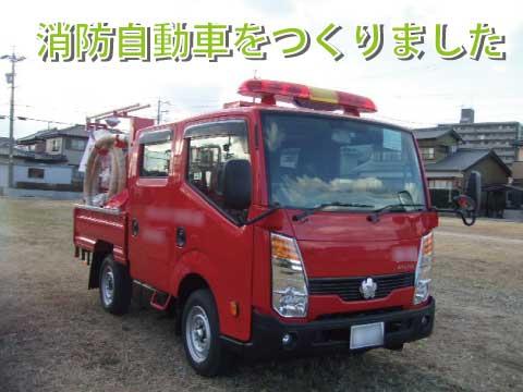 消防自動車を作りました