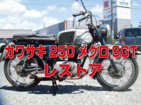 カワサキ250メグロSGTレストア