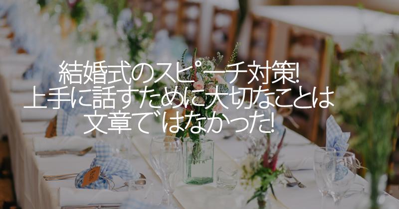 結婚式スピーチを上手に喋る方法