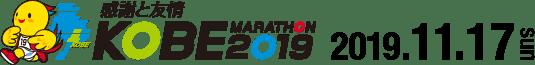 感謝と友情 KOBE MARATHON 2018 2018年11月18日 日曜日