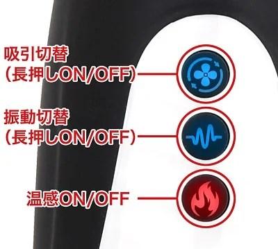 電動オナホール【チュパリズム】の操作ボタン説明