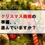 【2019年】クリスマス商戦!おもちゃせどりって今年はどうなの?