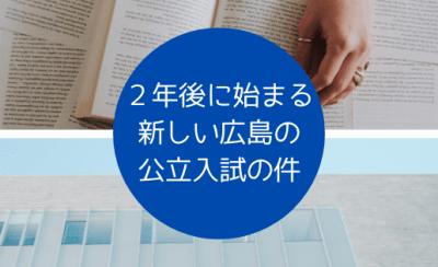 令和5年度広島県公立高校入試(現在の中1からのシステム)の概要