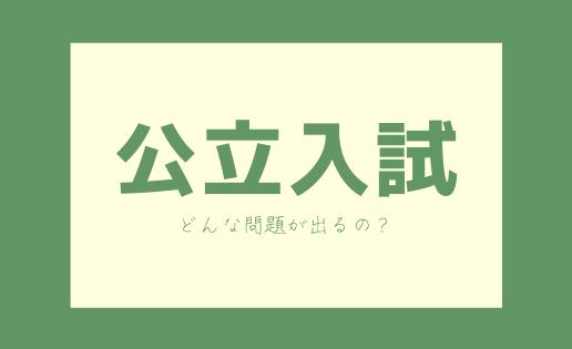 いまさら聞けない・広島県の公立高校入試ってどんな問題?