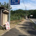 入鹿池のそばにある直売所に行ってみました(2015.8.23 Sun)