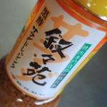 【ドレッシング】叙々苑 黒酢 サラダドレッシング