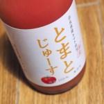 【とまとじゅーす】奈良のトマトを使ったさらりと飲めるトマトジュース