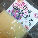 【湯の華市場】たまごが入った不思議な沖縄かまぼこ