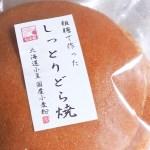 【旬楽膳】よもぎの濃〜い草餅としっとりどら焼き