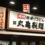 【丸亀製麺】天ぷらをお持ち帰り!まとめ買いすると割引でお得に♪