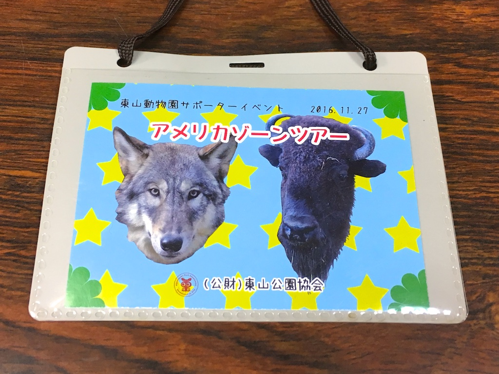 Higashiyama Zoo America Zone Tour 2016