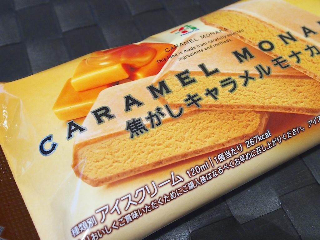 Caramel Monaka