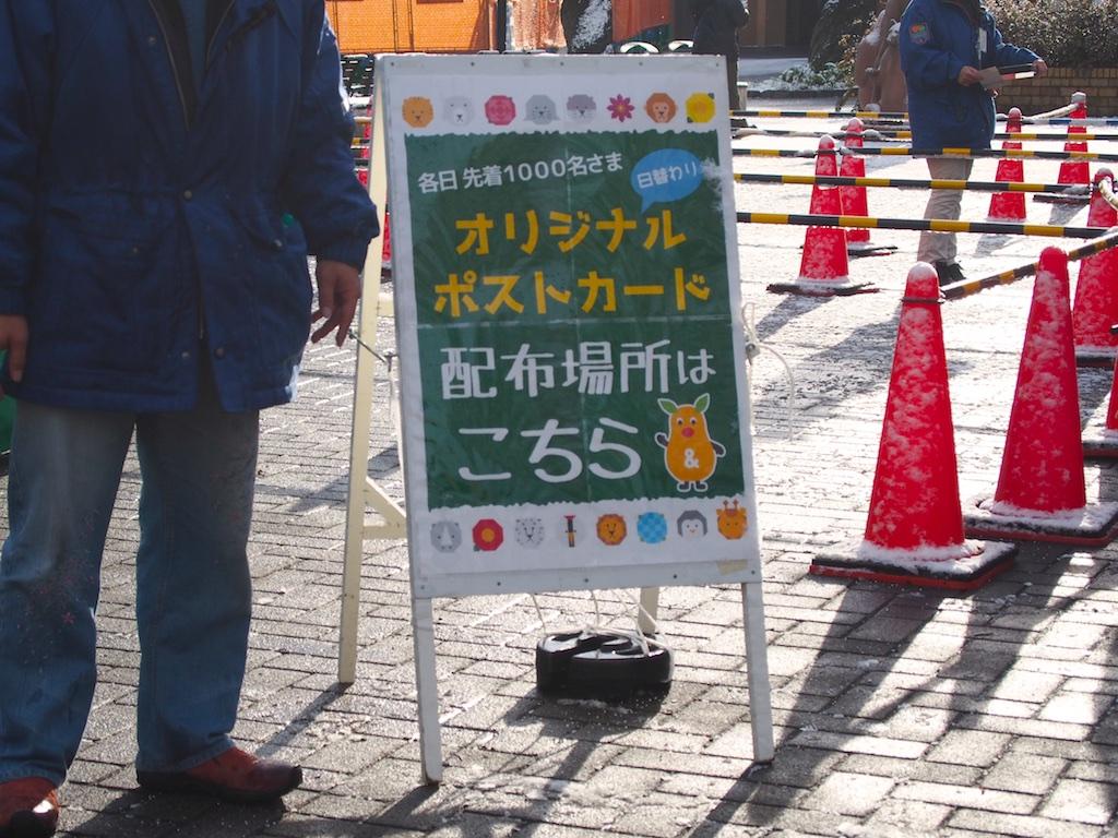 Higashiyama Zoo