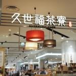 久世福初のカフェがオープン!イオンモール長久手「久世福茶寮」