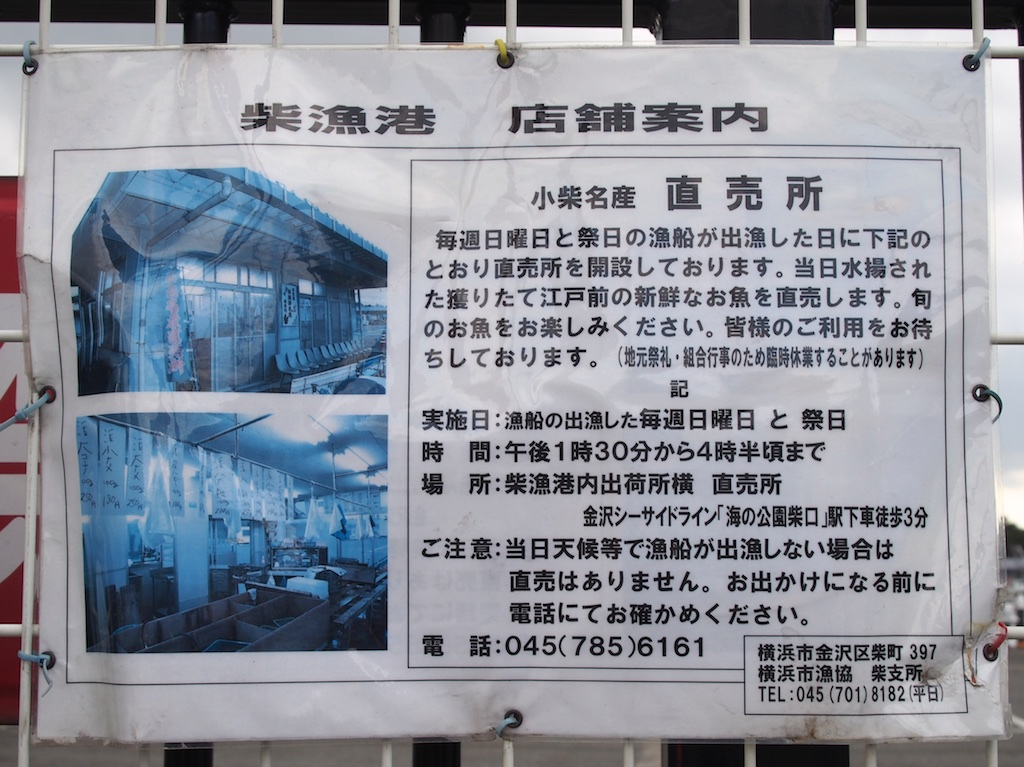 Shiba Fishing Port