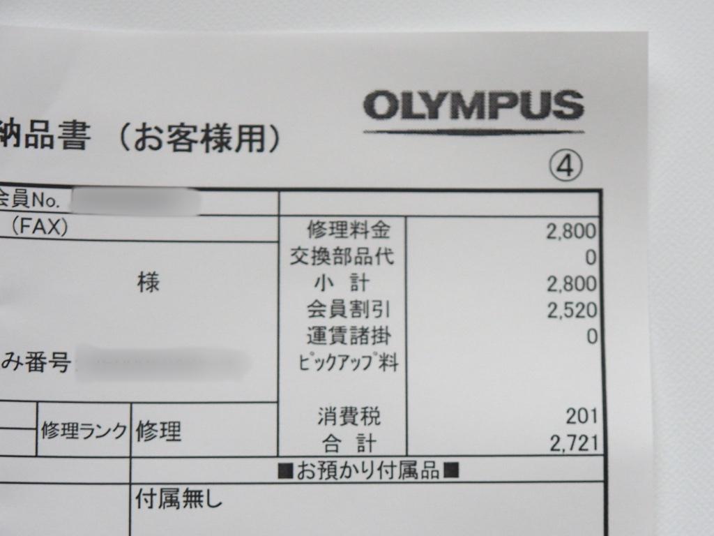 OLYMPUS LENS HOOD