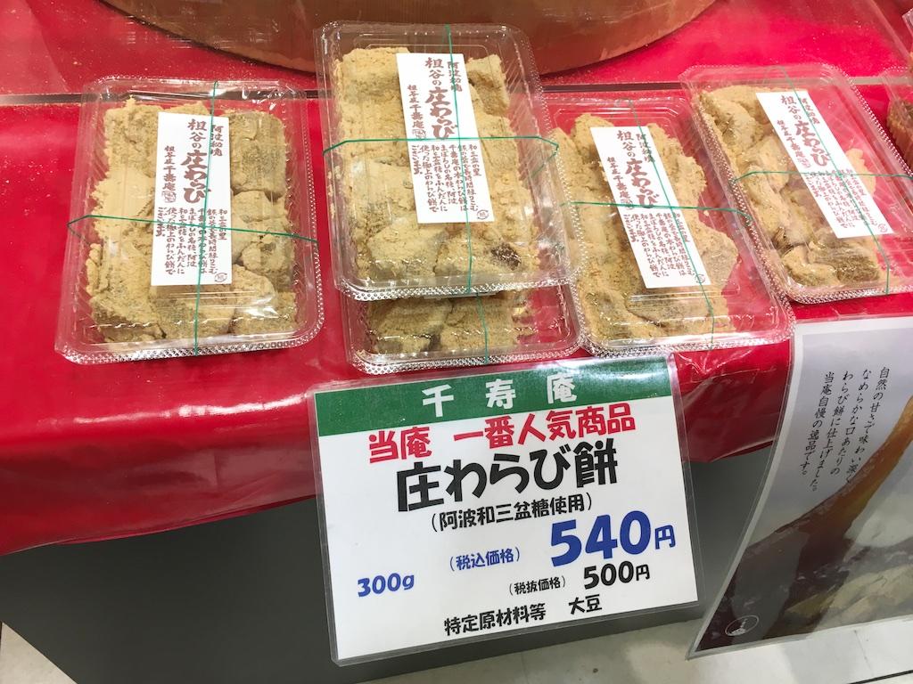 Senjuan Warabimochi