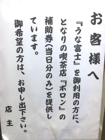 Unafuji