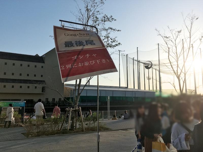 Gong cha Nagoya