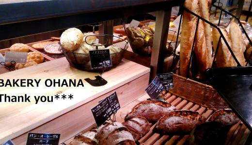 埼玉のおすすめパン屋「ベーカリー・オハナ」!深谷を通るなら絶対寄りたい新・花園名所!