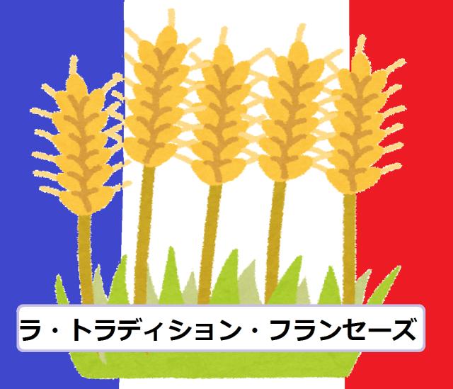 ラ・トラディション・フランセーズ