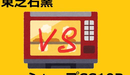 パン焼きさんに人気の家庭用おすすめオーブンを比較!(石窯vsSS10B)