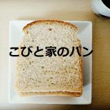 毎日作れて体にやさしいシンプルな食パンのレシピ。こね時間約15分!