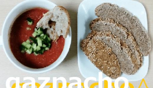 スペイン料理【ガスパチョ】で暑い夏とパンの劣化を乗り越えよ!