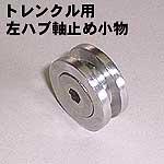traincle original hub parts