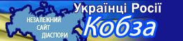 этот сайт желает россиянам всяческих неприятностей, видимо, чтобы не только жители незалежной их хлебали