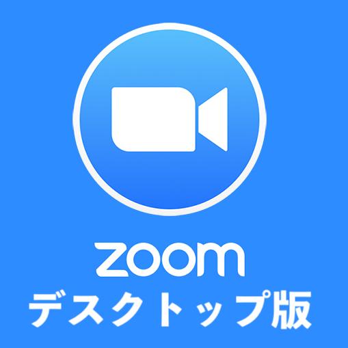 zoom windows 版