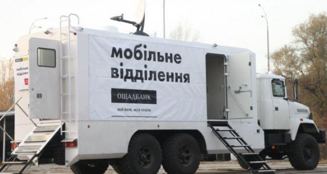 Мобильное отделение Ощадбанка в зоне ООС.