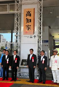 【観光者向け】JRの高知駅周辺にある記念撮影ポイント3選