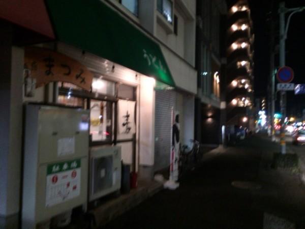 【高知駅から徒歩5分】隠れたうどん屋「まつみ」を覚えておくと便利